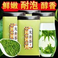 2020新茶 龙井绿茶雨前春茶茶叶绿茶雨前龙井茶罐装250g散装浓香型