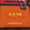 武夷岩茶肉桂茶果香红茶大红袍茶叶特级正宗250g浓香型礼盒装