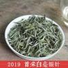 【2019春茶】政和白茶自然萎调白毫银针特级白茶茶叶散茶500g两袋装