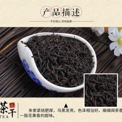 武夷山小种红茶100克