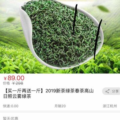 2019贵州凤冈高山云雾绿茶
