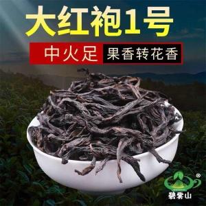 【正宗大红袍1号中火】碧雾山正品果香转花香武夷岩茶散装茶500g