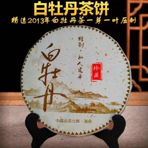 白茶白牡丹2013春茶正宗太姥山明前单毫芽高山荒福鼎野茶饼350克