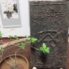 黑砖茶手筑茯茶千两花卷百两花卷云台山原料传统工艺加工三代人传承精工细作