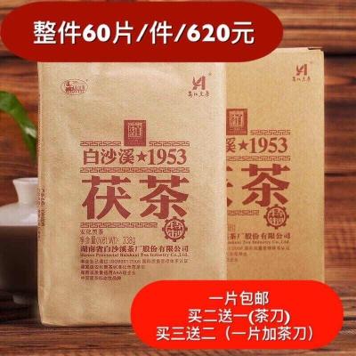 白沙溪 338g 茯砖茶 1953卡盒装