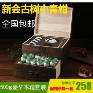 六湖屏新会小青柑礼盒茶具套装
