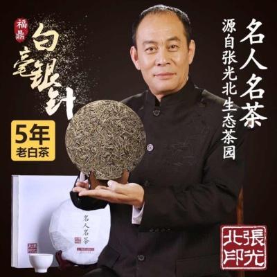 张光北名人名茶白毫银针一级茶饼礼品装300g 2014年典藏白毫银针