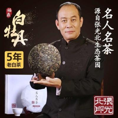 张光北名人名茶特级白牡丹日晒老白茶300g礼盒 2014年典藏白牡丹