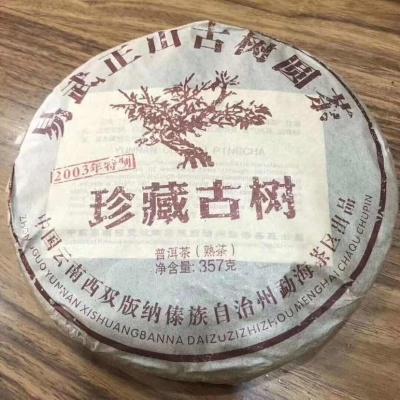 03年易武正山古树茶饼