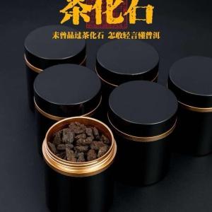茶化石碎银子普洱熟茶老茶头300克/盒