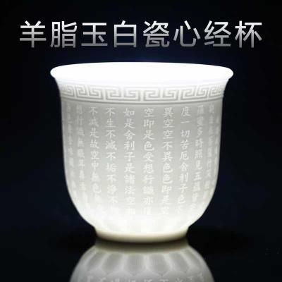 德化羊脂玉白瓷心经杯 白瓷茶具茶杯
