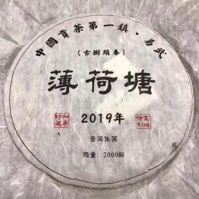 2019年溥荷塘.七饼