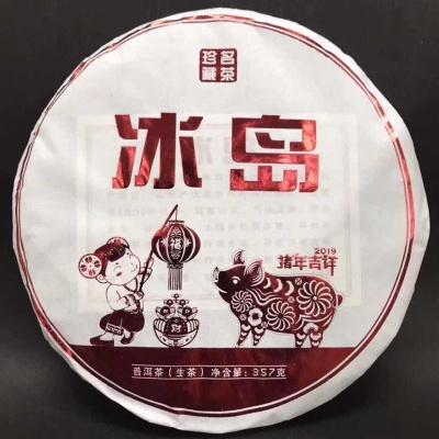 猪年吉祥-冰岛 2019年.春饼茶 357g/饼.5饼/筒 生茶叶