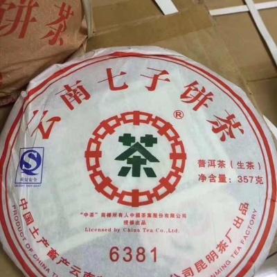 2007年 老生普 昆明茶厂 生茶6381