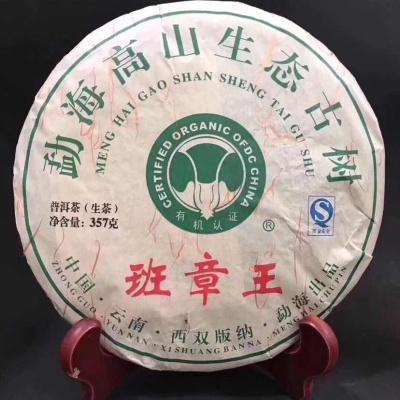 2009年  班章王 七饼生茶