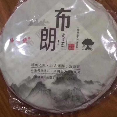 布朗山古树茶 2017年5月2日 七饼生茶