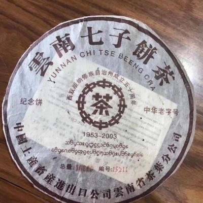 中茶纪念饼 2003年 357g一片 越陈越香