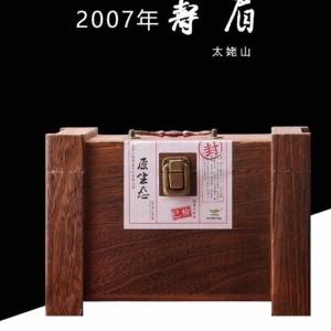 福鼎白茶陈年老白茶寿眉.250克礼品木盒装包邮新款促销
