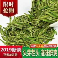 2020新茶正宗龙井绿茶一斤装超值抢购500 克
