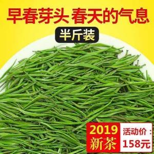 2019新茶精选雨前特级峨眉山嫩芽雀舌绿茶半斤装