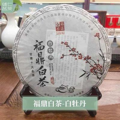 福鼎白茶茶饼花香福建茶叶白牡丹二级2015年春茶350g