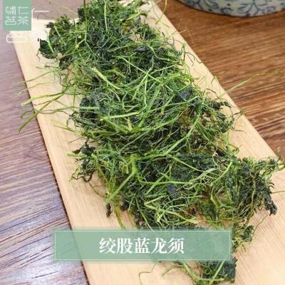 龙须绞股蓝 降血脂茶 花茶搭配茶 养生茶 100克/袋