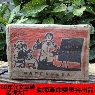 1968年陈年文革普洱熟茶茶砖500克陈香老茶砖