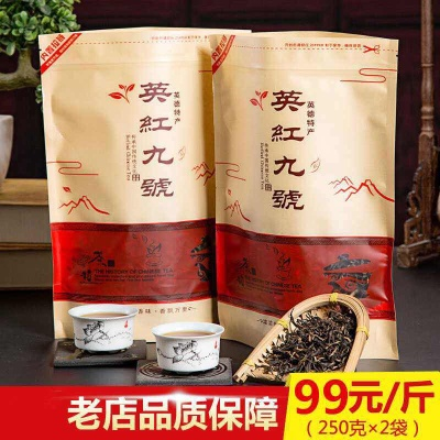 2019新茶正宗广东英德红茶英红九号浓香型一斤装