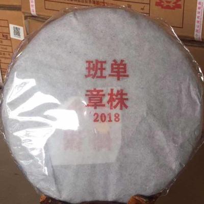 班章单株.生茶七饼.每一357克