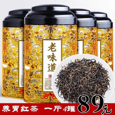 春茶老味道红茶金骏眉4罐装500g武夷山养胃茶叶红茶茶叶