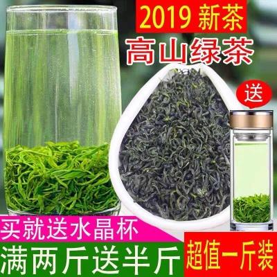 绿茶2020新茶毛尖茶日照高山云雾茶叶散装袋装浓香型炒青毛峰500g