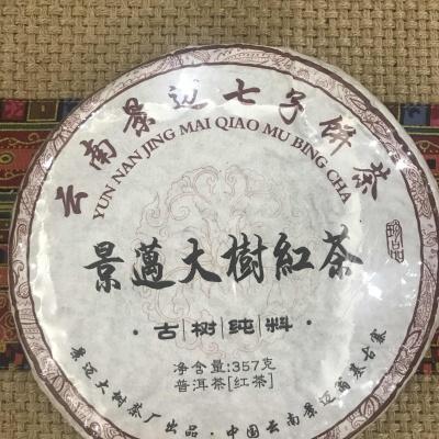 景迈大树红茶,357克,古树纯料。