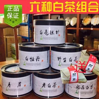 白牡丹茶叶 福鼎白茶 白毫银针 贡眉寿眉 6种组合罐装老白茶 散装白茶