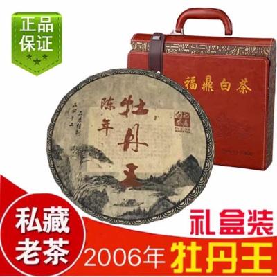 2006陈年牡丹王 福鼎白茶老白茶350g茶饼礼盒装 老的掉渣 枣香