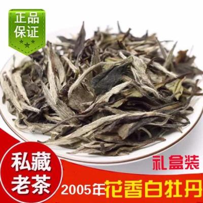 2005年陈年白牡丹 福鼎白茶老白茶250g实木盒装 散装 枣香 药香