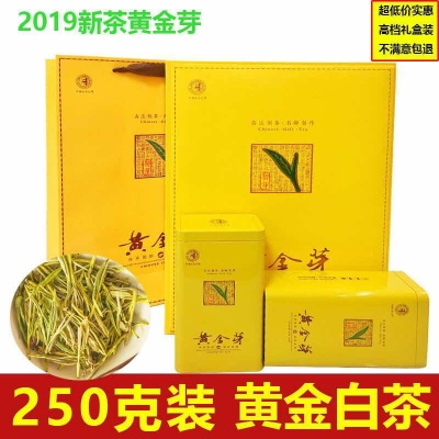 【礼盒装】黄金芽2019新茶正宗安吉白茶基地直销多规格可选