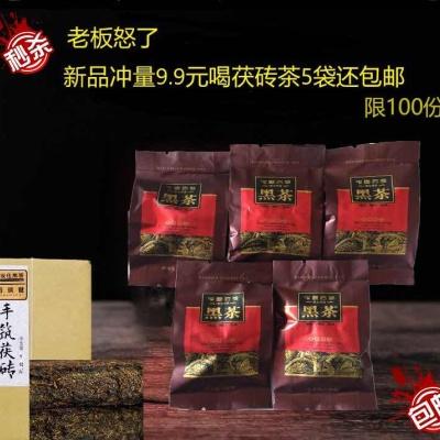 手筑茯砖养生黑茶湖南安化小包装正品特级速溶消脂助消化清肠道9.9元包邮