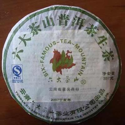2007年云南普洱茶六大茶山老生茶357g