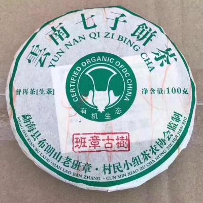 2014正品年班章古树茶.5饼1斤