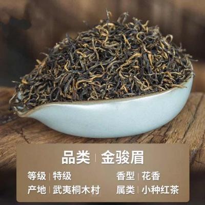2019头春金骏眉 花香味武夷山红茶