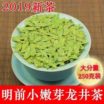 【2019明前龙井】特级AAA茶叶绿茶 豆香 春茶嫩芽250g自产自销