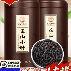 【买一送一】正山小种共500g 武夷山桐木关罐装茶叶