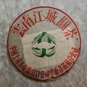 中国云南江城茶厂03年普洱茶(生茶),400g一饼,香气浓郁