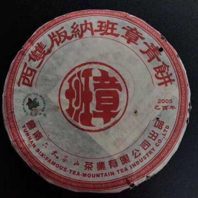 中国云南普洱六大茶山茶厂、05年版纳班章普洱(生茶)、357g一饼
