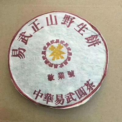 中国普洱茶、易武正山05年敬业号生茶,茶人周炳良定做、125g一饼。