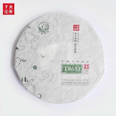 下关沱茶 2015年金榜T8653铁饼357g/饼 普洱茶 生茶 饼茶