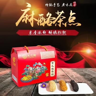 福建闽南特产麻酥茶点心 传统芝麻酪 礼盒装