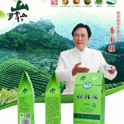 遂川狗牯脑绿茶(简洁旅行版)特级茶一牙二叶,每盒100g