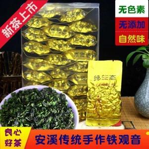 安溪铁观音2019新茶高山兰花香浓香型散装小包250g乌龙茶正味包邮