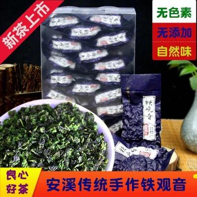 2019特级新茶安溪铁观音浓香型高山兰花香味乌龙茶叶小包散装250g